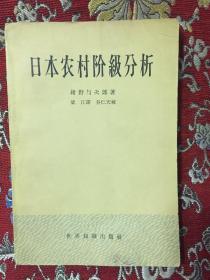 日本农村阶级分析