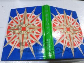 原版日本日文书 少年少女世界の名作12 赤毛のアン  稗田宰子 集英社 1968年 大32开硬精装