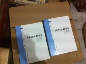 中国古代文学作品选    新世纪地主高等院校专业系列教材