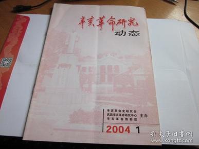 辛亥革命研究动态2004年第1期