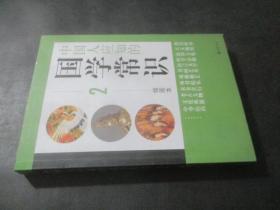 中国人应知的国学常识 2
