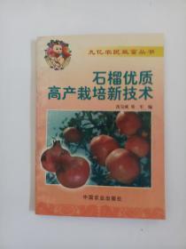 石榴优质高产栽培新技术