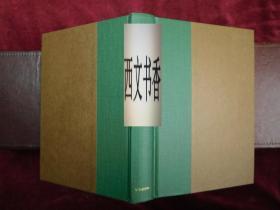 稀缺, 《 森林与花园:现代化土地 》插图本, 约2003年出版