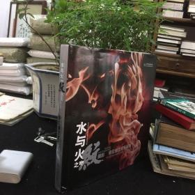 水与火之吻 纹摄影·徐公诚艺术作品集