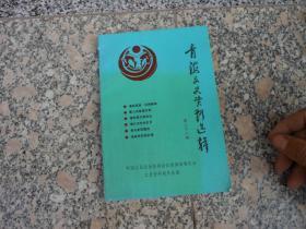 青海文史资料选辑 第二十二辑;情系高原 志酬瀚海