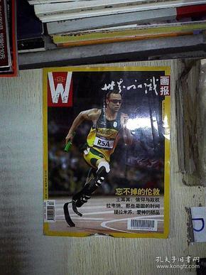 世界知识画报   2012 9 。