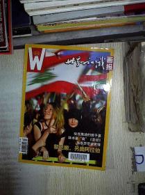 世界知识画报   2012 4 。
