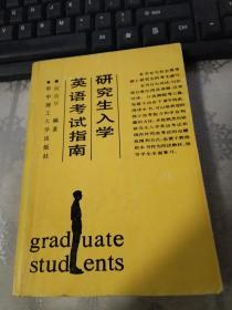 研究生入学英语考试指南:研究生入学英语考试.EPT和FCE(英)试题难点分析