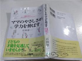 原版日本日文书 ママのやさしさが、学力を伸ばす 石田淳 PHP研究所 2007年2月 32开软精装