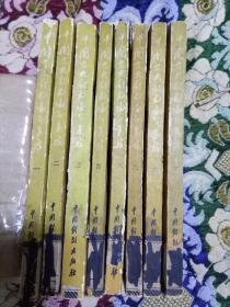 中国古典戏曲论著集成 存第一、二、三、四、六、八、九、十册