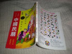 2008中国民历