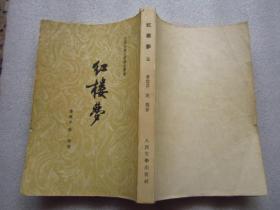《红楼梦》三(中国古典文学读本丛书)1964年  大32开  繁体竖版  彩色插图    品相以图为准——免争议F