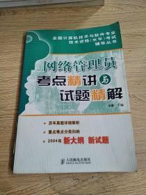 网络管理员考点精讲与试题精解——全国计算机技术与软件专业技术资格(水平)考试辅导丛书