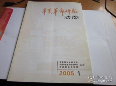 辛亥革命研究动态2005年第1期