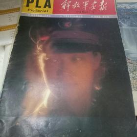解放军画报1988.3