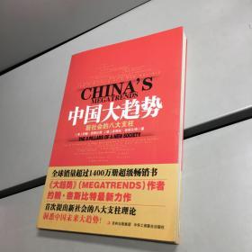 中国大趋势:新社会的八大支柱 【一版一印 9品 +++ 正版现货 自然旧 实图拍摄 看图下单】
