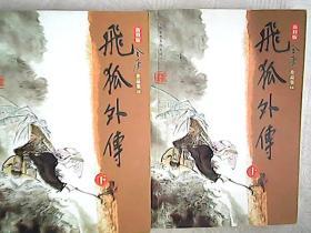 金庸作品集.新修版:飛狐外傳 (上下全) 646