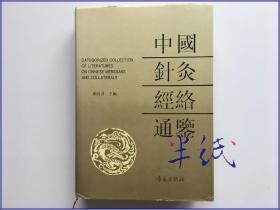 中国针灸经络通鉴 1996年再版精装