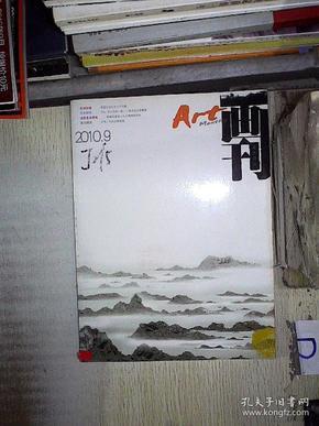 画刊  2010 9 。