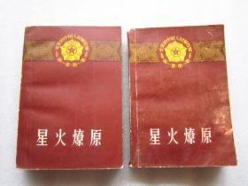 《星火燎原》(上下)全两册  1958年 1版1印  完整无缺 每册后附地图  内页无勾画F