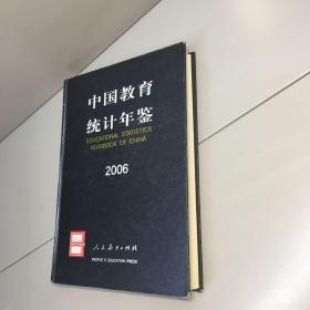 中国教育统计年鉴 2006 【精装】【一版一印 正版现货   实图拍摄 看图下单】