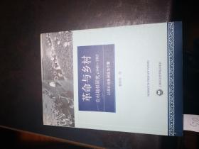 革命与乡村——农村地权研究:1949~1983