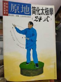 原地太极拳系列丛书《原地简化太极拳 24式》