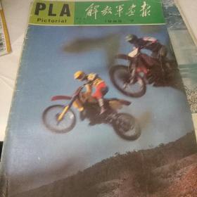 解放军画报1985.7