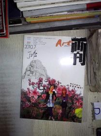 画刊  2010 7 。