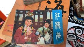 红楼梦 上海人民美术 1978年