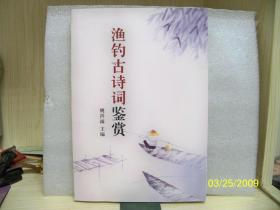 渔钓古诗词鉴赏【作者签赠本】