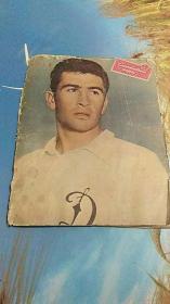 体育游戏 俄语版 1963年第1,7期 两本合售