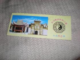 收藏 作废 长沙县道教陶庙纪念券  门票  背面有字