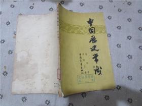 中国历史常识 第四册