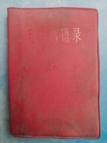 老版本毛主席语录1966年文革红宝书