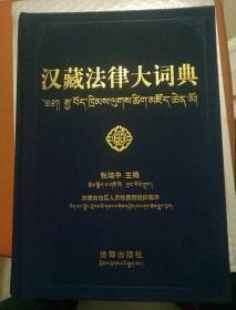 汉藏法律大词典( 汉藏对照)