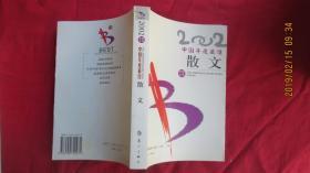 2002中国年度最佳散文