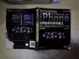 軟件創富密碼:iPhone應用程序開發攻略之深入淺出Objective-C 2.0(雙色)
