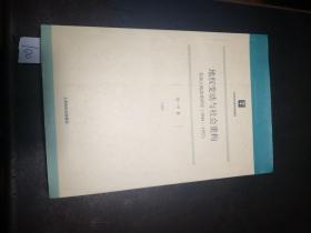 地权变动与社会重构——苏南土地改革研究(1949-1952)