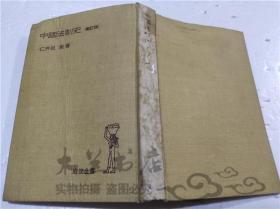 原版日本日文书 中国法制史 增订版 仁井田陞 株式会社岩波书店 1973年7月 40开布面精装