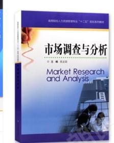 江苏自考教材03871 3871市场调查与分析 任正臣主编 江苏凤凰科学技术出版社