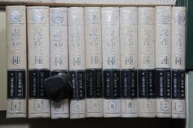 1989年上海古籍16开精装:说郛三种     10册全