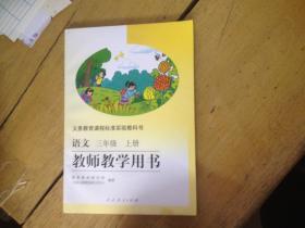 义务教育课程标准实验教科书-语文三年级上册-教师教学用书(含光盘)