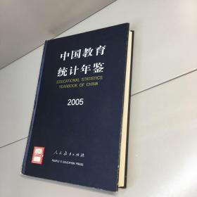 中国教育统计年鉴(2005)【精装】【一版一印 正版现货   实图拍摄 看图下单】