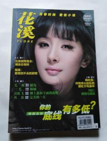 花溪(2011年四月号 杨幂:爱是回不去的旅程)