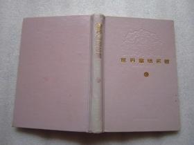 世界童话名著连环画(6)精装本   干净品佳  F