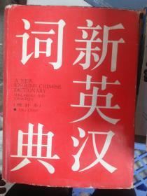 (现货)新英汉词典 增补本