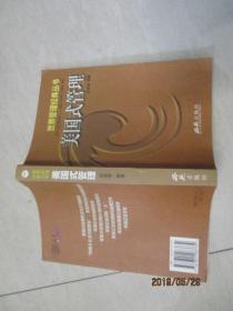 世界管理经典丛书:美国式管理+日本式管理   2册合售     33号柜