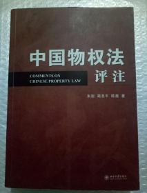 中国物权法评注