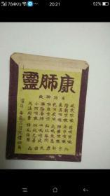 民国北京新民中药广告
